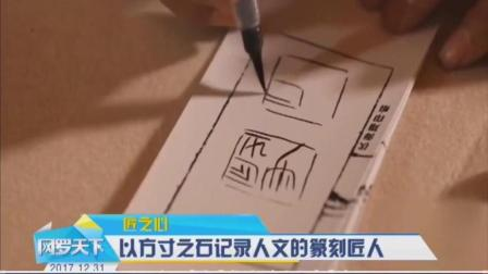 江苏电视台: 以方寸之石记录人文的篆刻匠人 12.31网罗天下