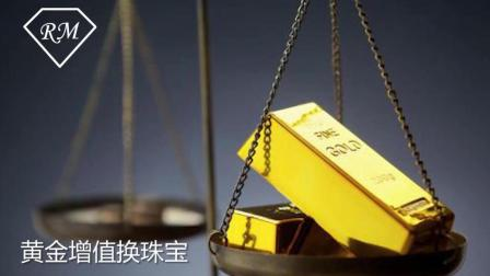新民人民金店-携爱回家 闪耀辛福年-辽宝汇珠宝策划-影视1839