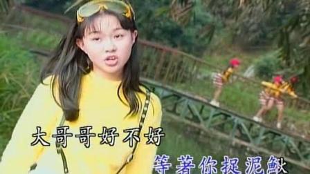 卓依婷-捉泥鳅