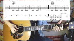 【第五课后】民谣吉他弹唱入门教学 几分钟学会弹唱《兰花草》弹唱示范+讲解