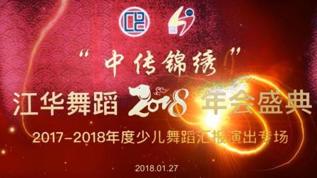【江华舞蹈】47【长宁区】周五中国舞《串烧小手拍拍 我勇敢 小雪花】