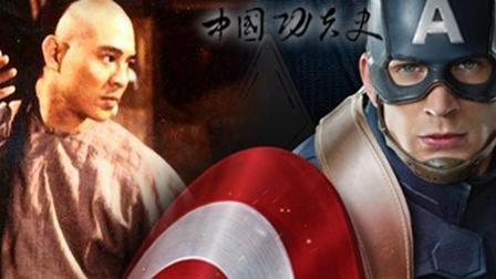 黄飞鸿的胸怀, 美国队长一样具备, 中美电影侠客PK