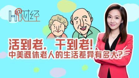 活到老, 干到老! 中美退休老人的生活差异有多大?