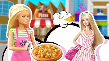 芭比娃娃的披萨店日常:制作披萨 送外卖 收银