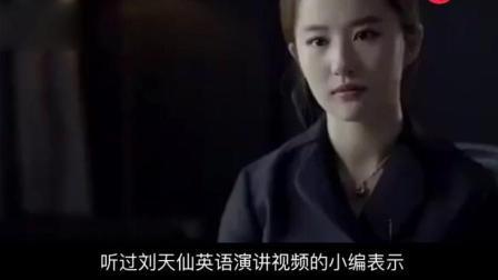 女明星英语水平大比拼, 郑爽幼儿园英语级别, 刘亦菲独领风骚!