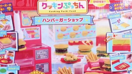 日本食玩之迷你汉堡套餐 小伶玩具大全 宝贝做蛋糕....
