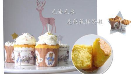 花纹纸杯蛋糕 下午茶必备 无油无水更健康