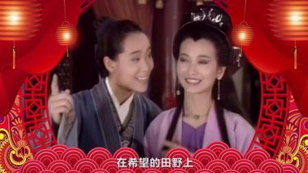 喜迎新春佳节, 白娘子献唱《在希望的田野上》