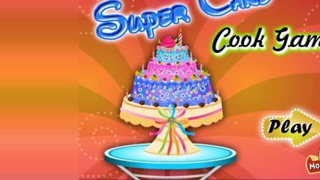 做蛋糕益智游戏儿童亲子游戏 如何做出美丽的生日蛋糕