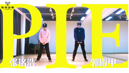 YHBOYS练习室:《PIE》张铭浩x郭殿甲双人舞