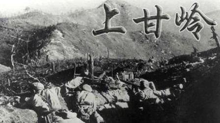 上甘岭战役——43天打出来的军威! 签订停战协议后, 对方却这样说