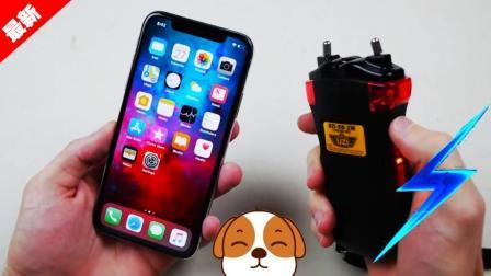 「果粉堂」电棒能给iPhoneX充电吗? 这位哥们付出了代价