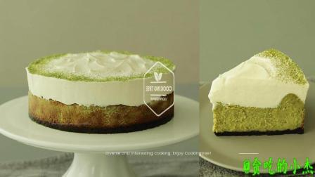 小杰搬运 美食 美味 料理 制作 甜点 绿茶起司蛋糕