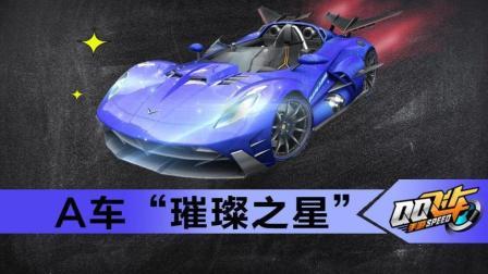 QQ飞车手游: 史上最漂亮的A车! 不用漂移也又氮气? 目前已经买不到!