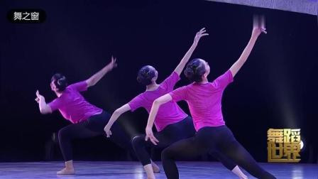 舞之窗丨北京舞蹈学院中国古典舞系女班《翻身组合》