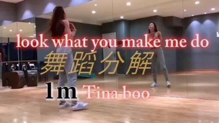 《Look What You Make Me Do》舞蹈音乐镜面分解教学 拿去用吧!