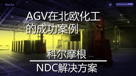 科尔摩根NDC: AGV在化工厂的应用