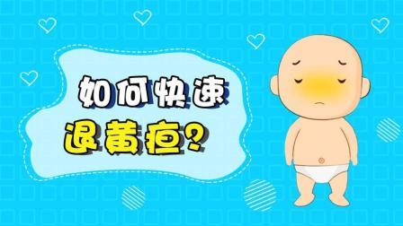 """10个宝宝9个""""黄""""? 如何快速退黄疸?"""