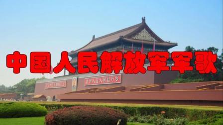 一首《中国人民解放军军歌》向伟大的人民军队致敬