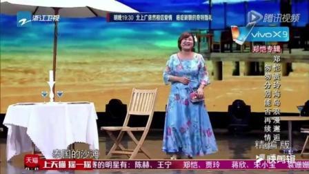 超级综艺咖郑凯贾玲, 笑我了