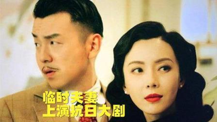 天津话爆笑解说《和平饭店》过命交情假夫妻, 上演抗日大剧