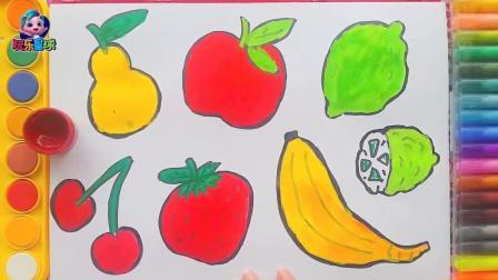 儿童学画画认颜色: 画苹果鸭梨柠檬