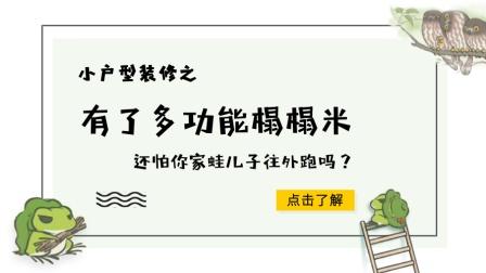 【装修讲堂】小户型装修榻榻米的4大好处,千万留意安装榻榻米的注意事项