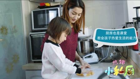 冬天和萌宝在家玩什么? 不妨做个烘焙小饼干吃吧!