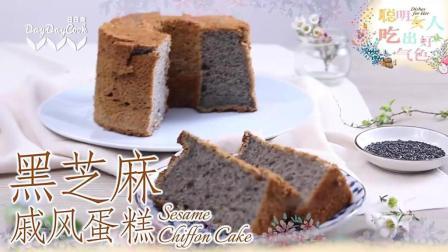 黑芝麻戚风蛋糕的制作之『十万个美食节目』