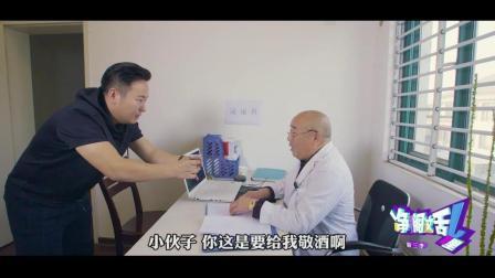 男子去医院检查身体, 听完医生的话, 竟然一着急把自己的尿喝了!