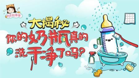 你的奶瓶真的洗干净了吗? 奶瓶清洗工具大揭秘
