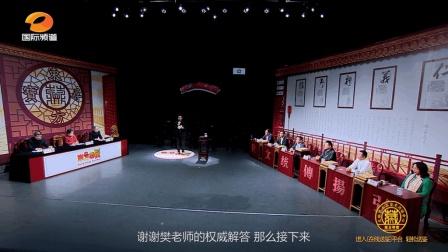 湖南卫视国际频道东方寻宝02期--古董首先是一件美的艺术品