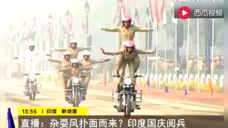 看什么搞笑视频, 来看印度阅兵吧! 带你欣赏一下阅兵界的奇葩,