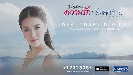 【泰正点】泰国小天后Lydia《爱是真的吗》中字MV