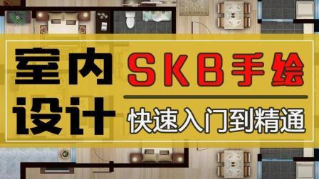SKB(sketchbook)软件室内设计手绘绘图方案视频教程《第四讲》