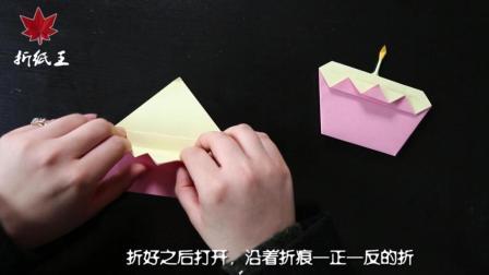 视频折纸: 手把手教你折迷你小蛋糕