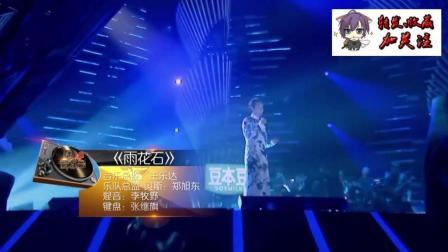 李玉刚台上一人男女声演唱《雨花石》一开口吓到观众了