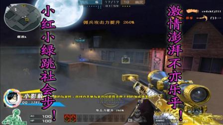 CF老影: 小红小绿跳社会步, 激情澎湃不亦乐乎!