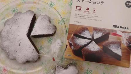 无印良品情人节巧克力蛋糕开箱制作