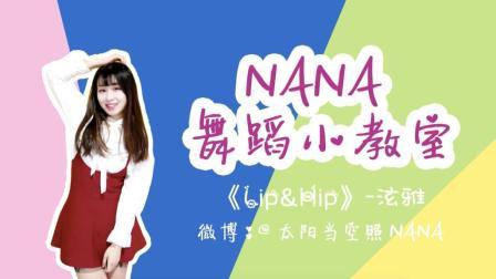 【NANA】小野马泫雅lip&hip舞蹈教学