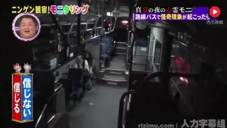日本恶搞节目, 假如深夜公车上有鬼, 你信吗? 妹子吓的花颜失色!