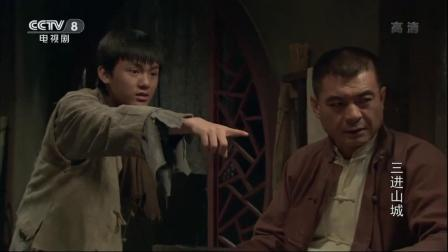 《三进山城》 20 小炭头弄巧成拙 刘宏志身处险境