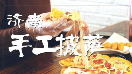 济南最好吃的披萨店, 店主小姐姐曾获意大利披萨大师认可