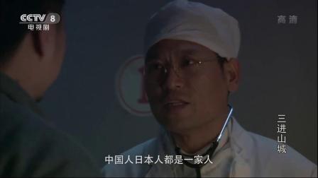《三进山城》 26 打催吐针装病人 宏志住进日医院