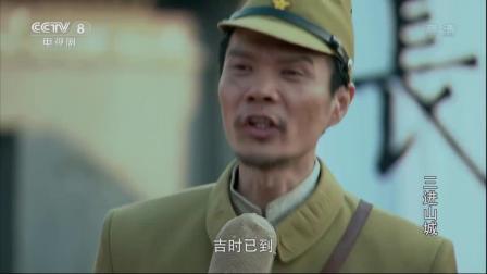 《三进山城》 03 宏志混入忠灵塔 炸毁日军骨灰坛