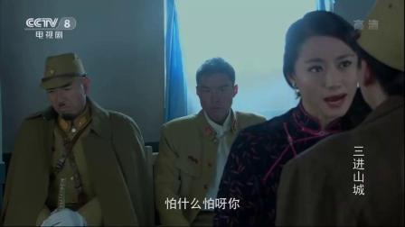 《三进山城》 17 王翻译系潜伏者 同志误伤自己人