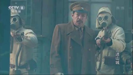 《三进山城》 27 警备队感染病毒 贞子下令全烧