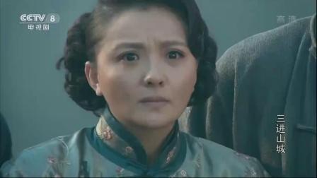 《三进山城》 36 刘宏志手刃小野 血海深仇终得报