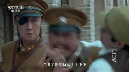 《三进山城》 13 动怒大闹日军营 黄树堂救红牡丹