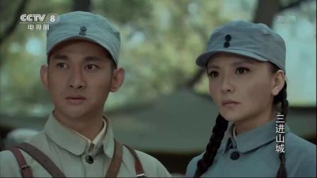 《三进山城》 24 郑团长假戏真做 抓宏志诱敌出洞